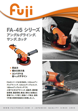 Fuji FA-45シリーズ アングルグラインダ  (日本語)